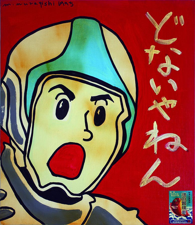 Manavu Muragishi, DONAIYANEN, 1995