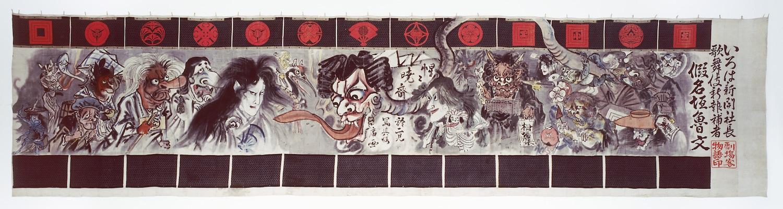 Kawanabe Kyōsai (1831-1889), Shintomiza Kabuki Theatre Curtain, 1880 © Tsubouchi Memorial Theatre Museum, Waseda University
