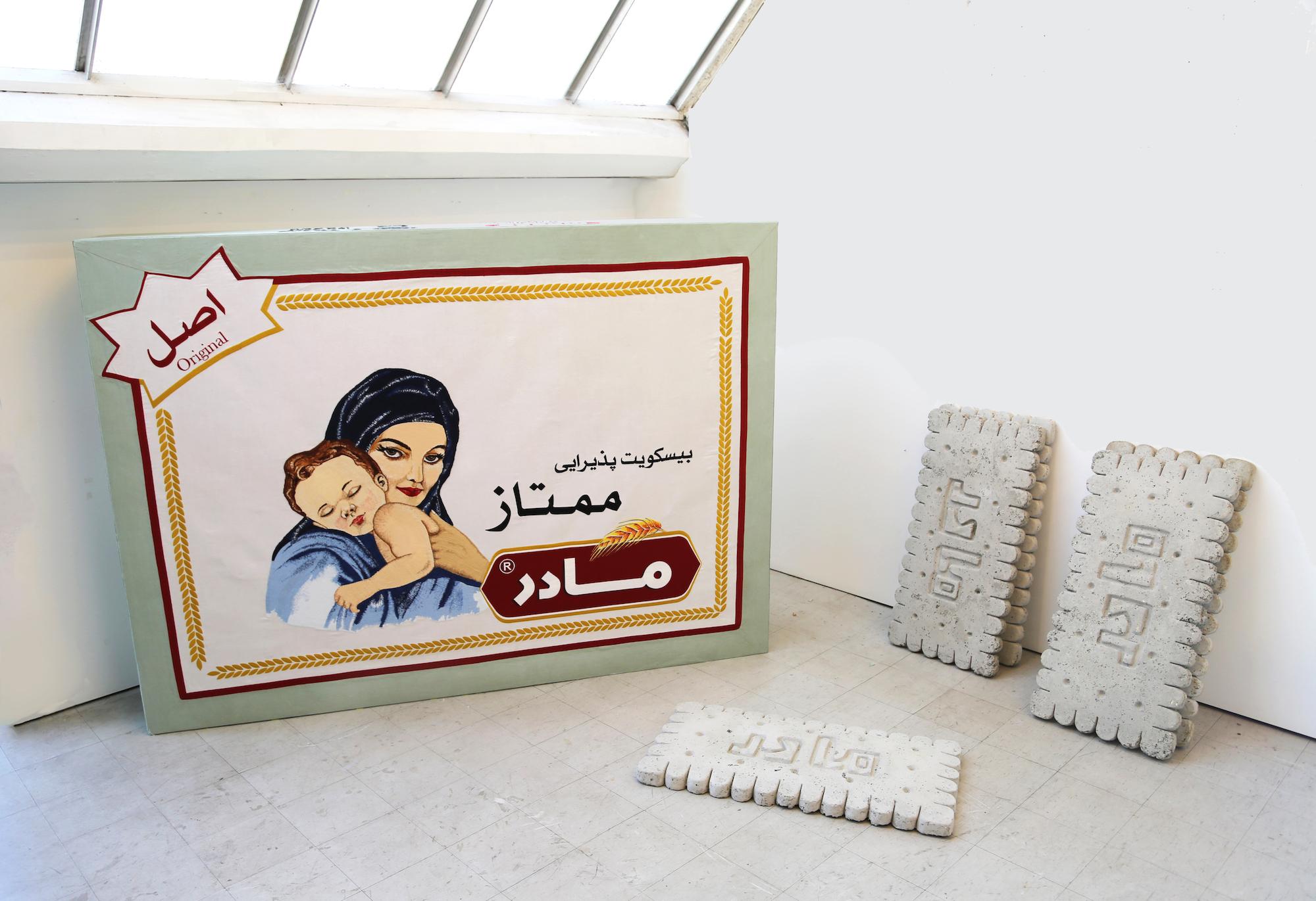 Koushna Navabi, Biskweet-e Mādar (Mother Biscuit), 2019