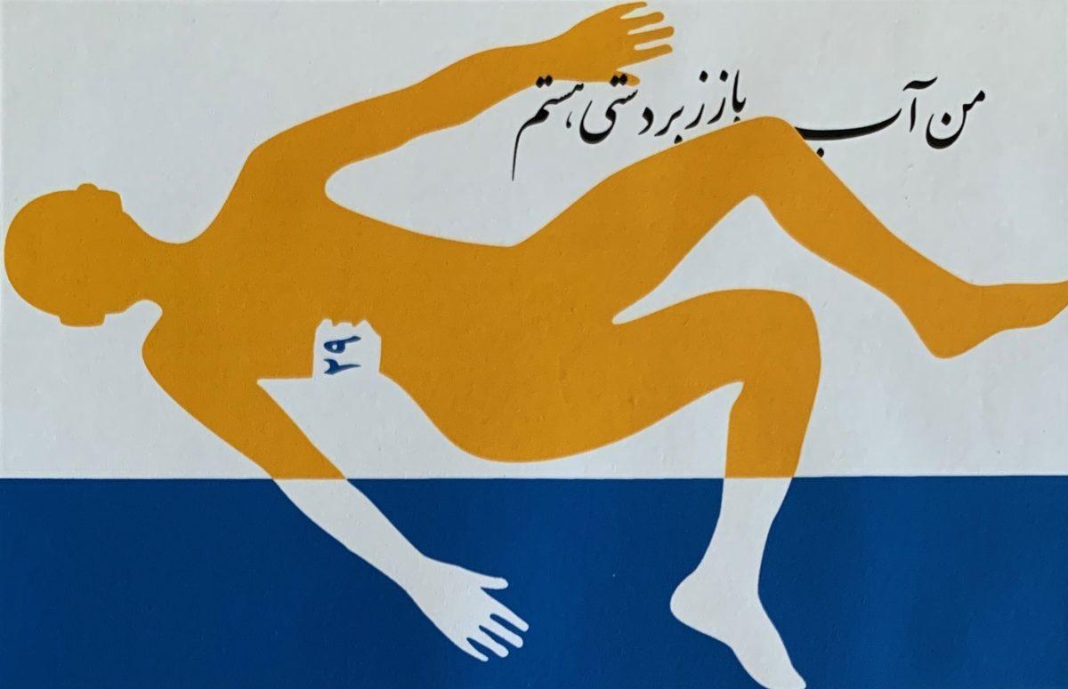 I'm a Clever Waterman, 1966 Collection Kamran Diba © Kamran Diba
