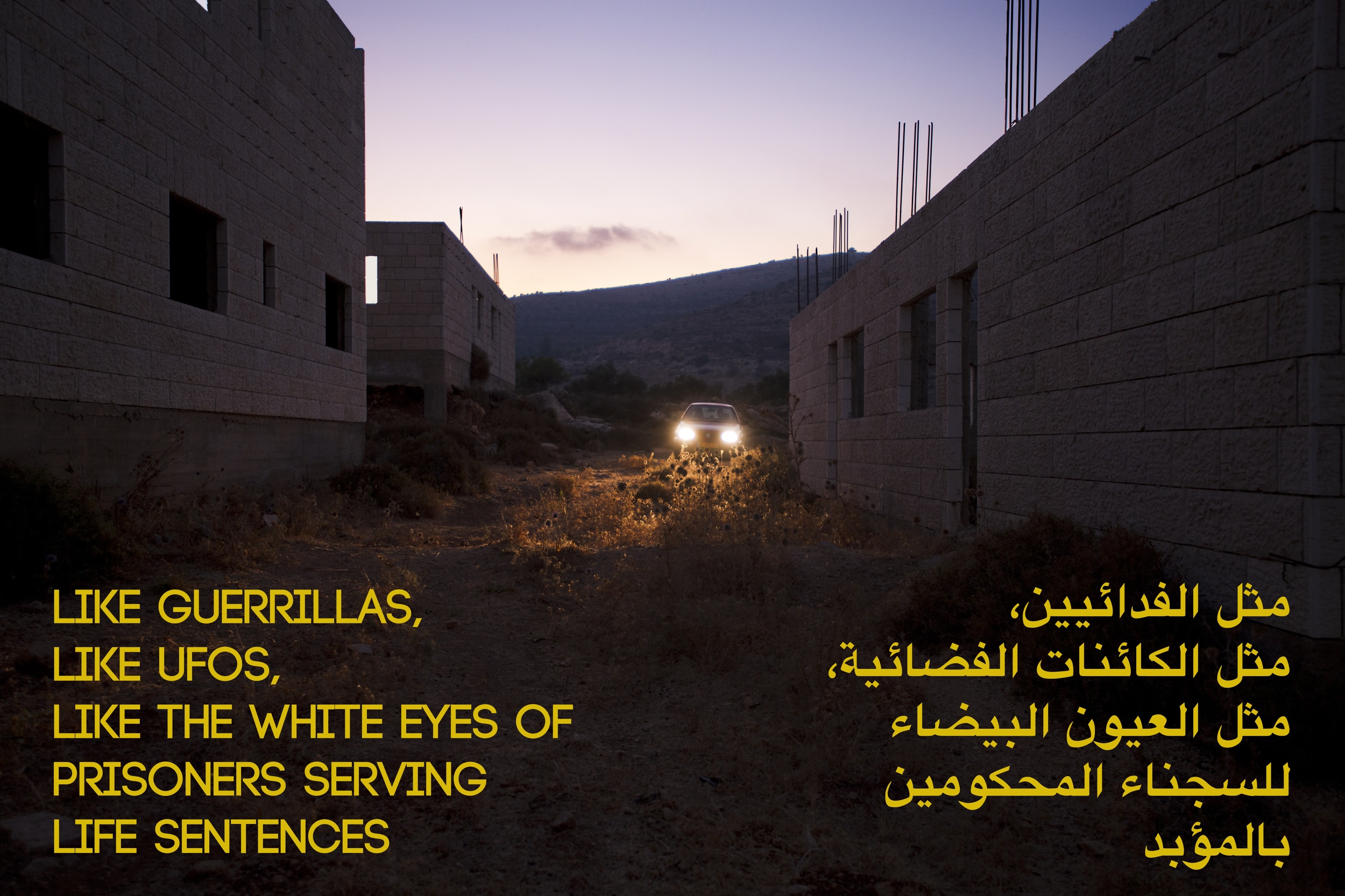 Basel Abbas and Ruanne Abou Rahme, The Incidental Insurgents (film still), 2012-2015
