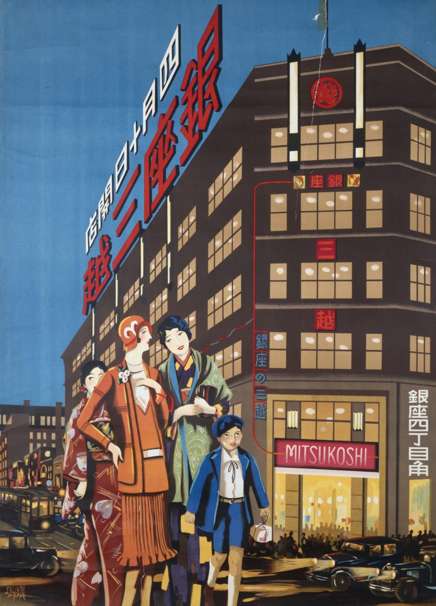 Sugiura Hisui, Ginza Branch Open on April 10, 1930. © The Artist & Tokyo National Museum of Modern Art