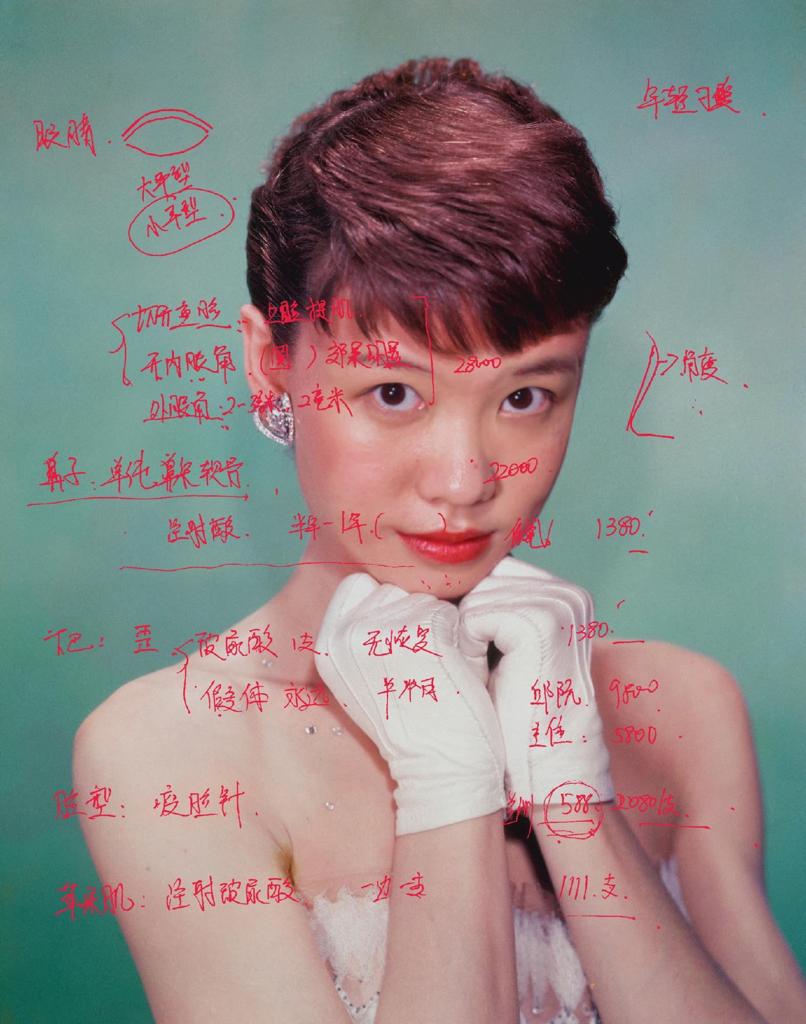 Yufan Lu, Make me Beautiful, 2018-2020